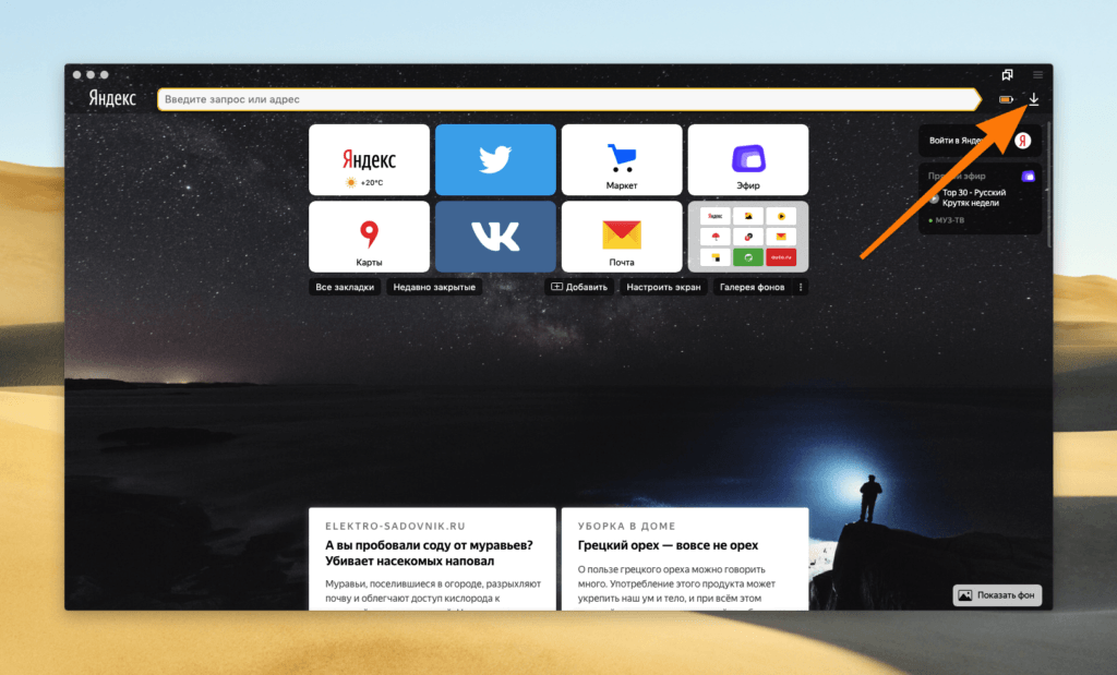 Домашняя страница Яндекс.Браузера