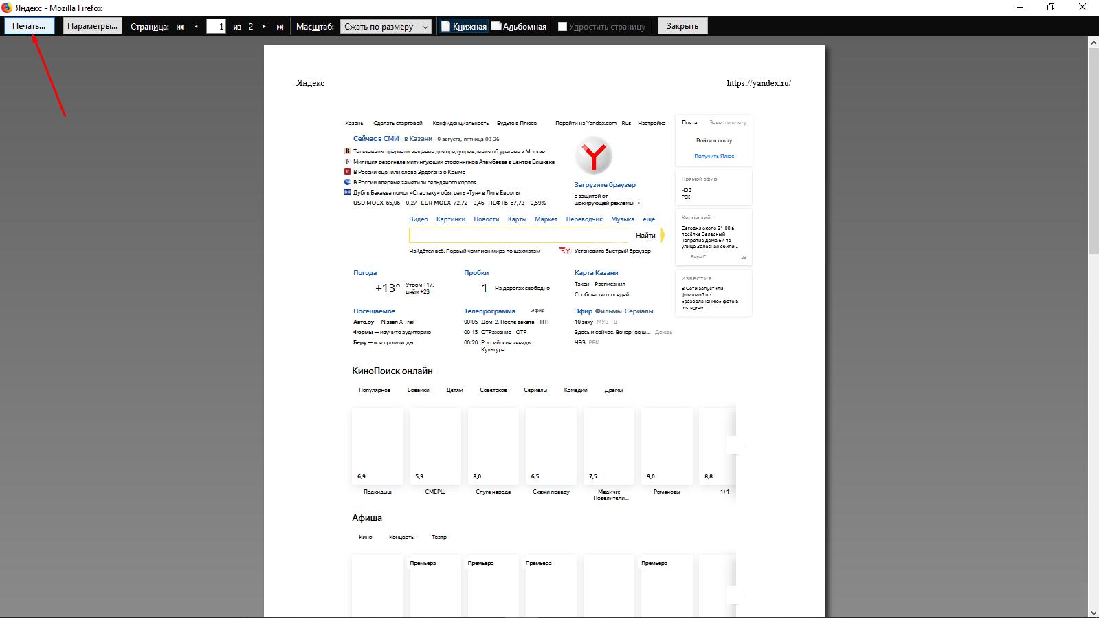 Как сохранить файл в формате PDF через утилиту для печати
