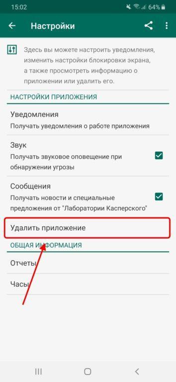 Как удалить антивирус Касперского с телефона
