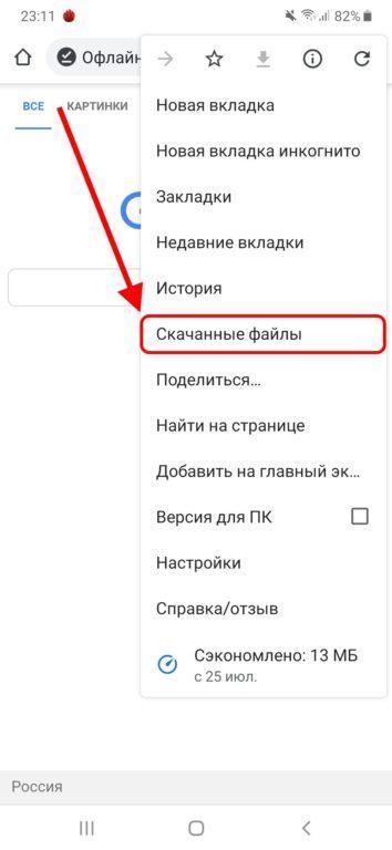 Как открыть сохраненную страницу в Google Chrome
