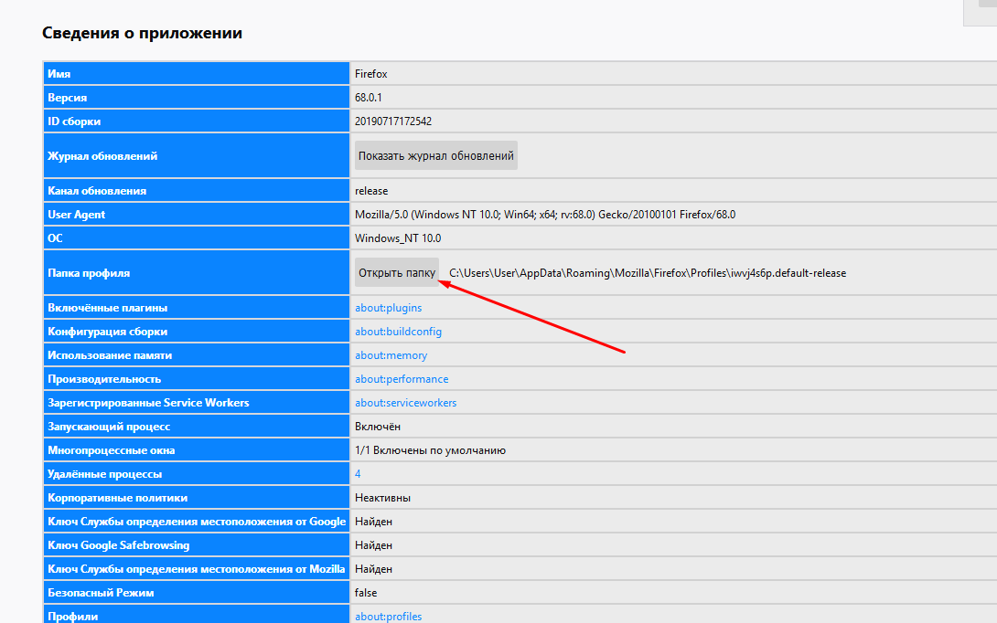 Как перейти к папке с закладками браузера