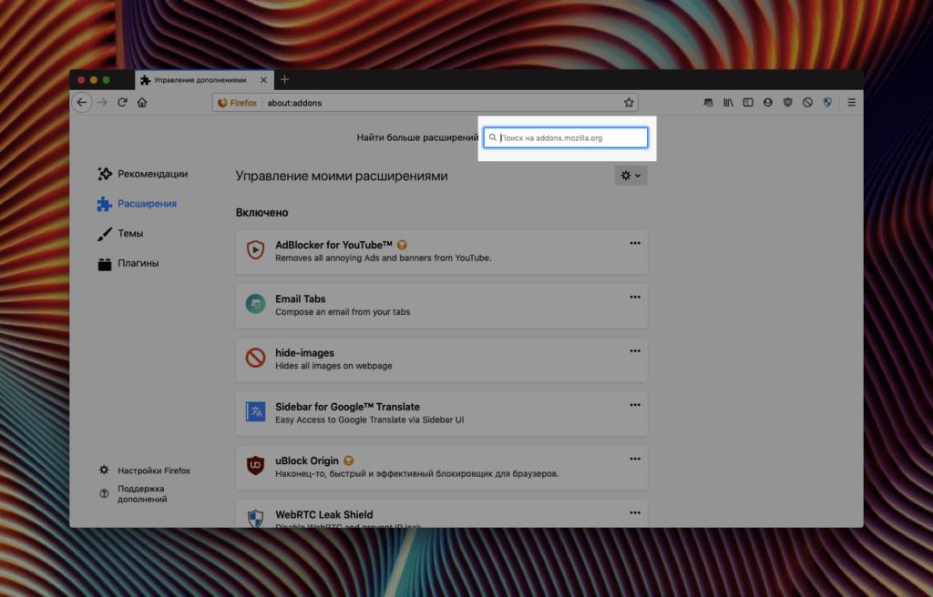 Поисковая строка в списке дополнений Firefox