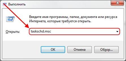 Как открыть планировщик заданий в Windows