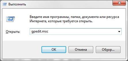 Как открыть редактор локальной групповой политики в Windows