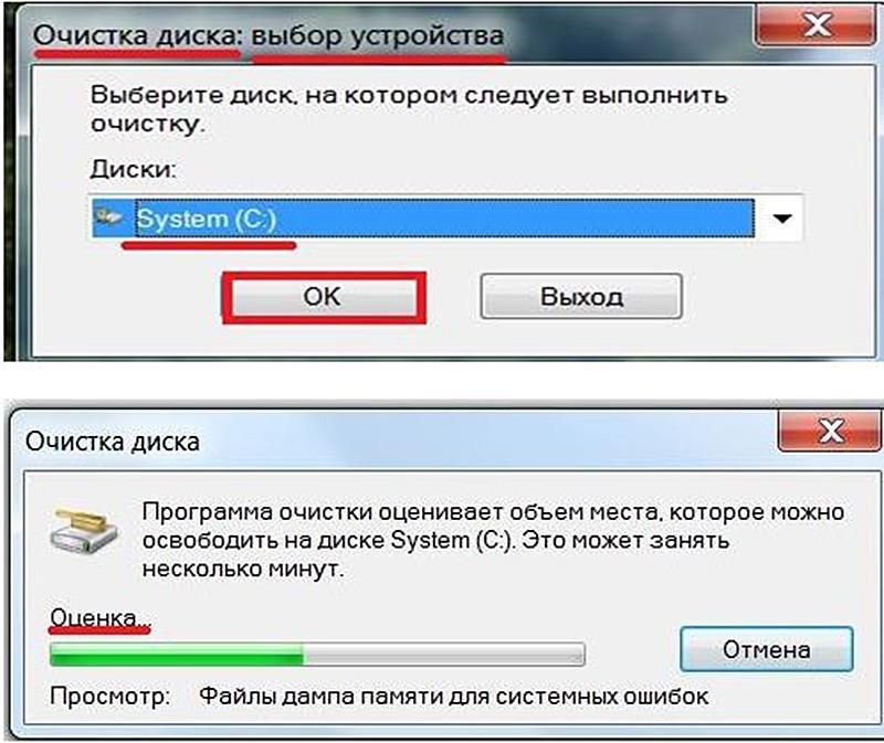 Оценка освобождаемого объёма диска