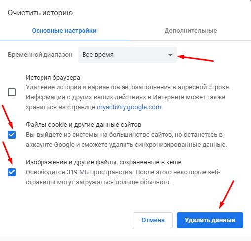 Как очистить кэш в браузере Google Chrome