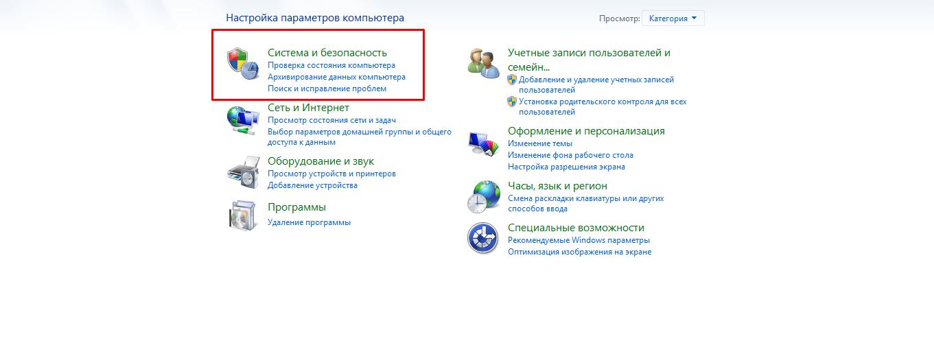 Система и безопасность Виндоус 10