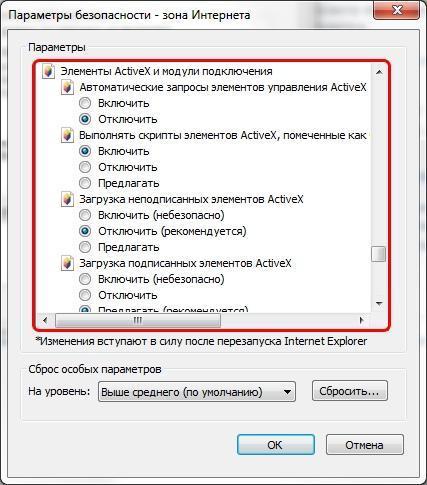 Как включить ActiveX в Explorer