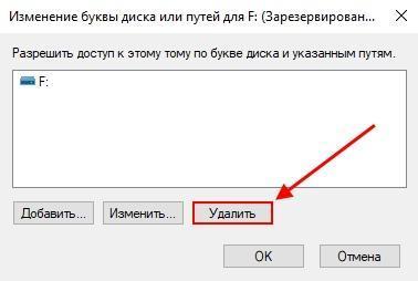 Как удалить диск зарезервированный системой в Windows 10