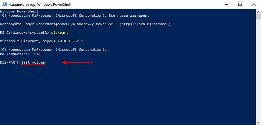 Как удалить зарезервированный диск в Windows 10