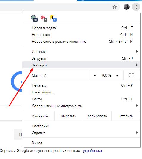 Работа с закладками в браузере Google Chrome