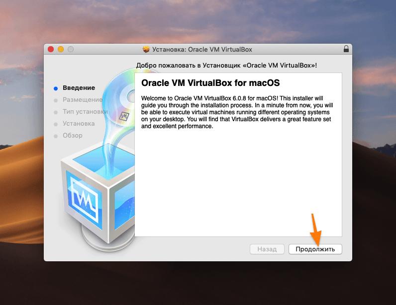 Установщик VirtualBox