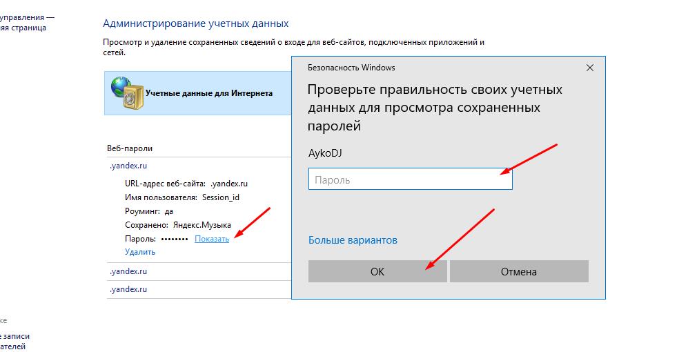 Как посмотреть скрытый пароль от определенного сайта