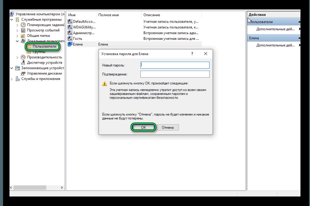 Установка пароля windows 10