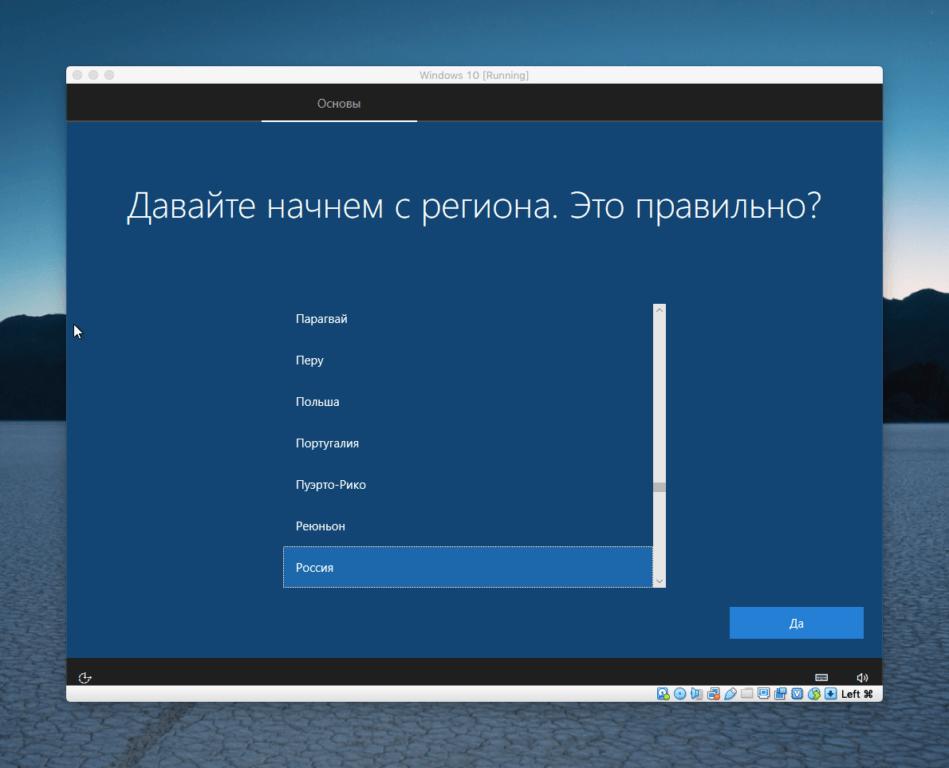 Окно выбора региона в процессе настройки Windows 10