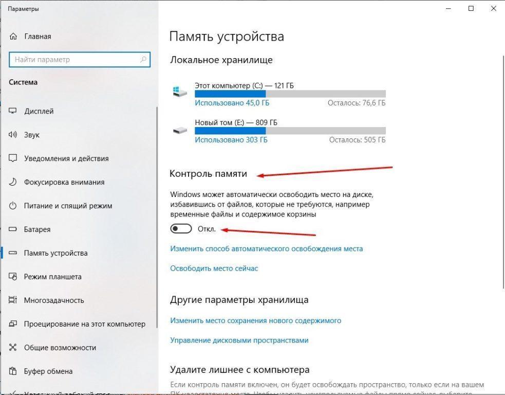 «Память устройства» ОС Windows 10