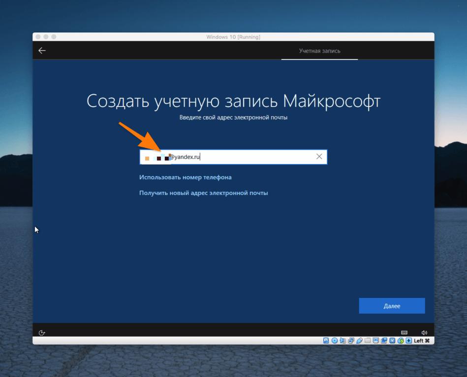 Окно создания учетной записи в Windows 10
