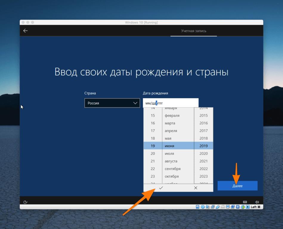 Окно ввода даты рождения при настройке Windows 10