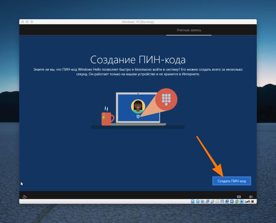 Окно настройки пин-кода в Windows 10