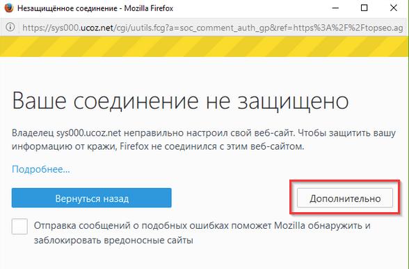 Заблокированная страница в Мозилле