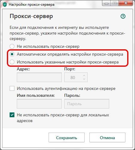 Настройки прокси-сервера в Касперском