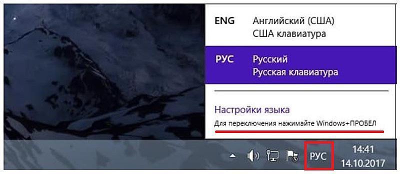 Настройка языка windows 10