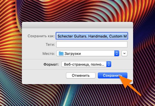 Окно сохранения веб-страницы в Firefox