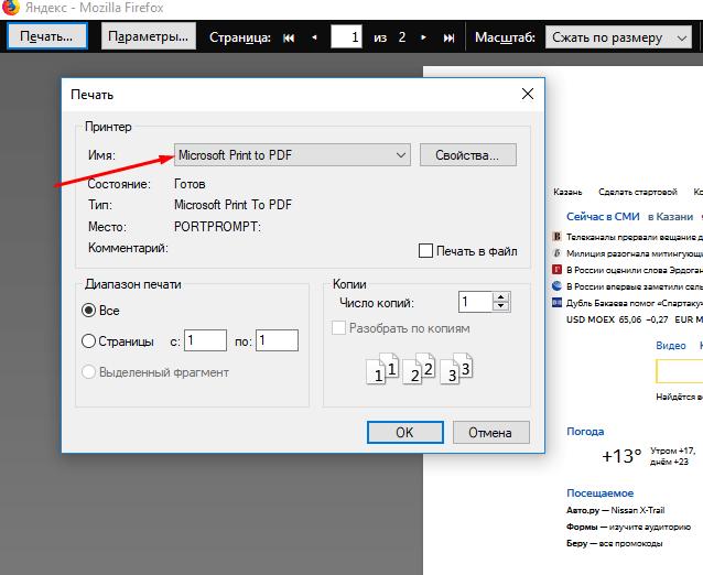 Печать веб-страницы в формате PDF
