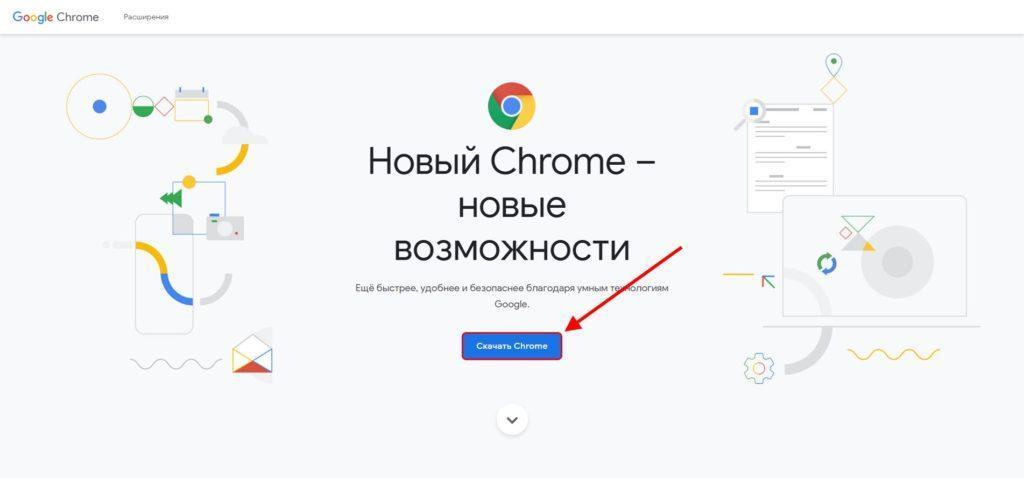 Google Chrome офлайн версия скачать