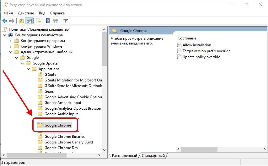Как отключить обновления в Google Chrome через редактор локальной групповой политики