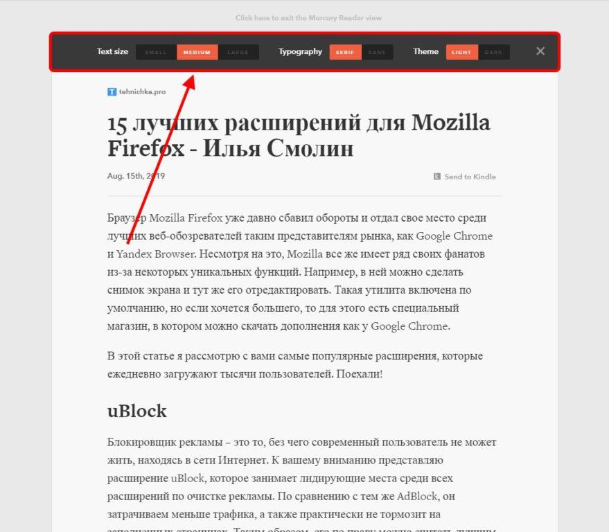 Как настроить Mercury Reader