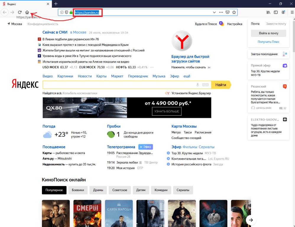Активация стартовой страницы в Mozilla Firefox