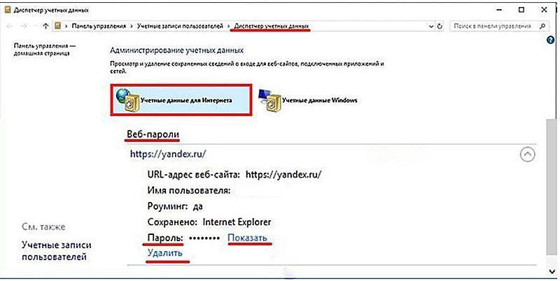 «Учётные данные для Интернета» при наличии сохранённых паролей
