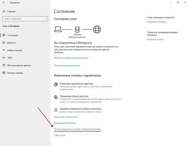 Как создать новое подключение сети в Windows