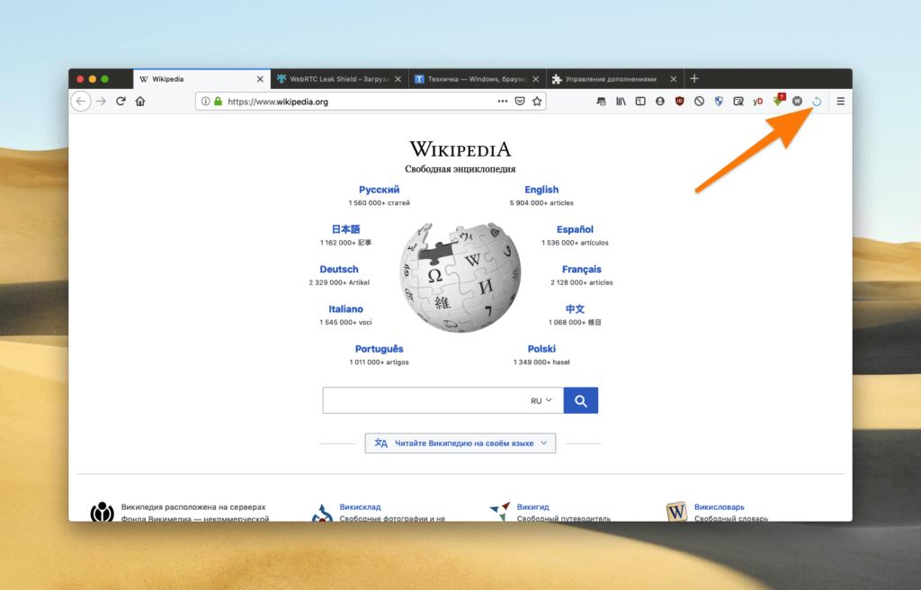 Сайт Википедия, открытый в браузере Firefox