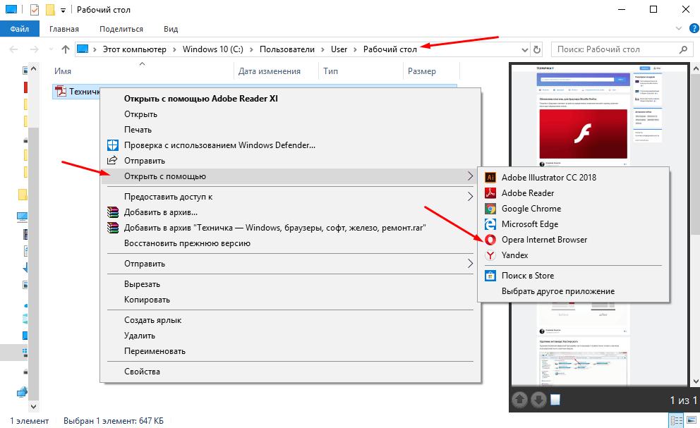 Открытие документа с помощью приложения «Opera Internet Browser»