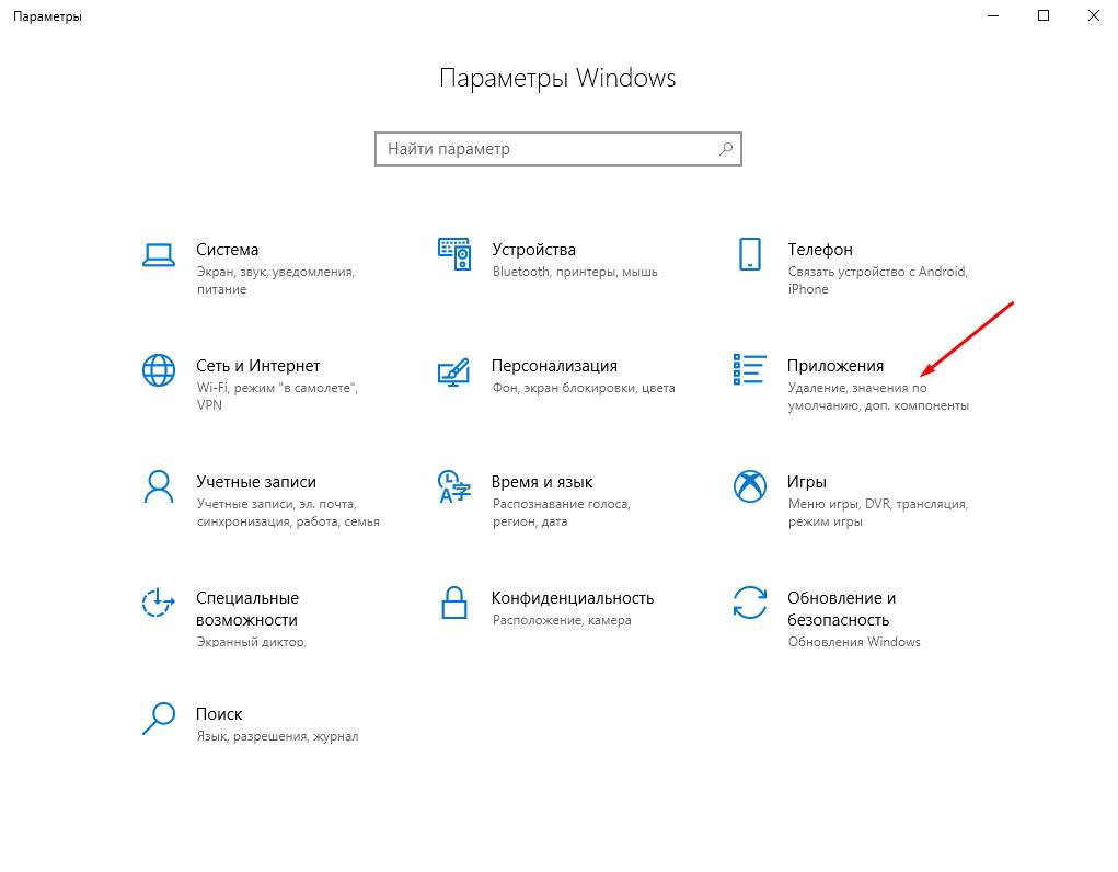Установка Microsoft Edge по умолчанию через «Параметры»