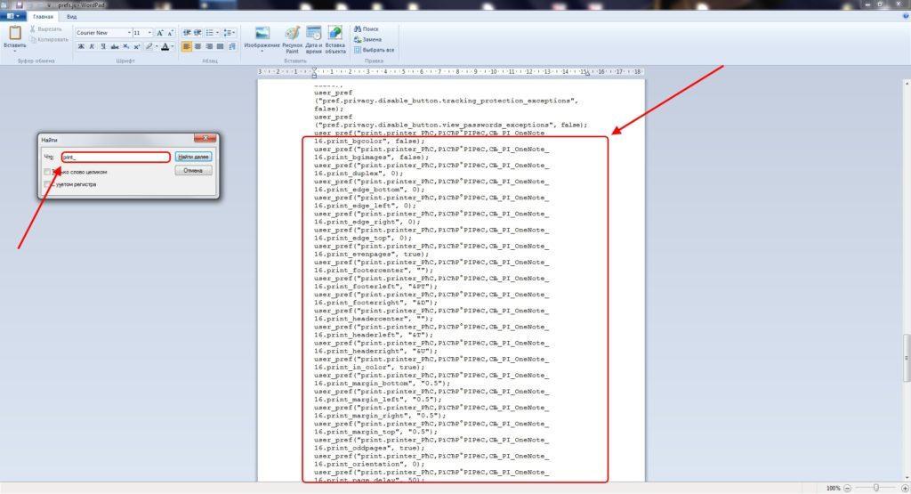 Как сбросить настройки принтера в браузере Mozilla Firefox