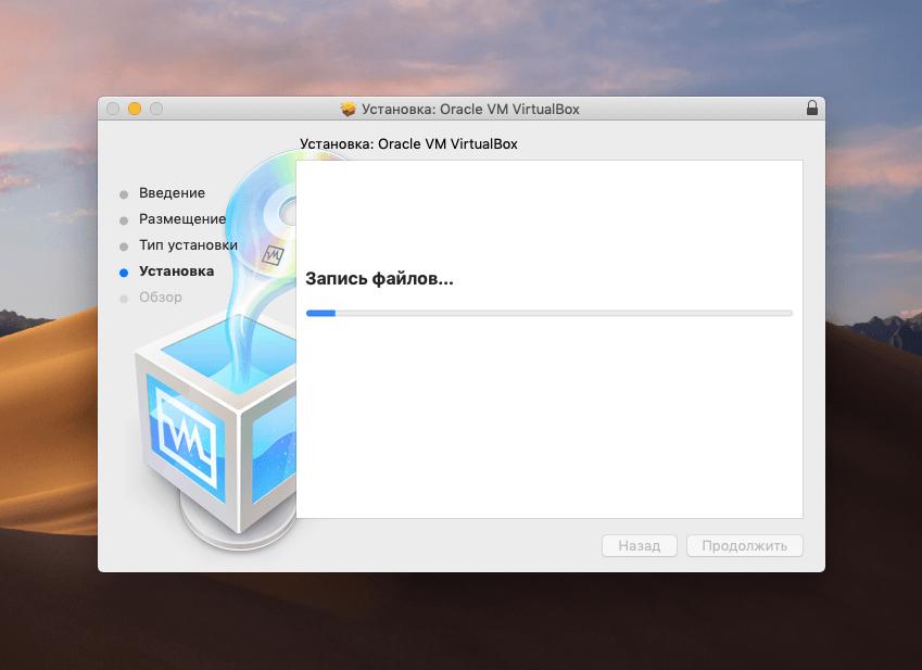 Процесс установки VirtualBox