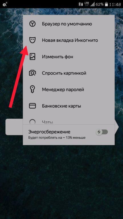 Переход в режим Инкогнито Яндекс Браузер