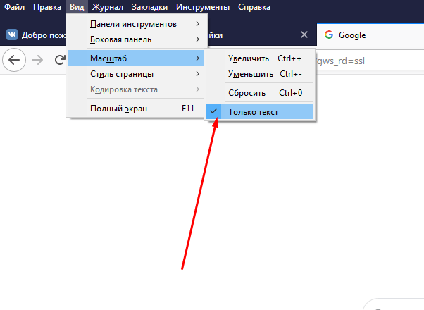 Как изменить масштаб текста на отображаемой странице