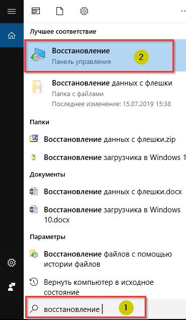 Поиск опции Восстановления системы Windows