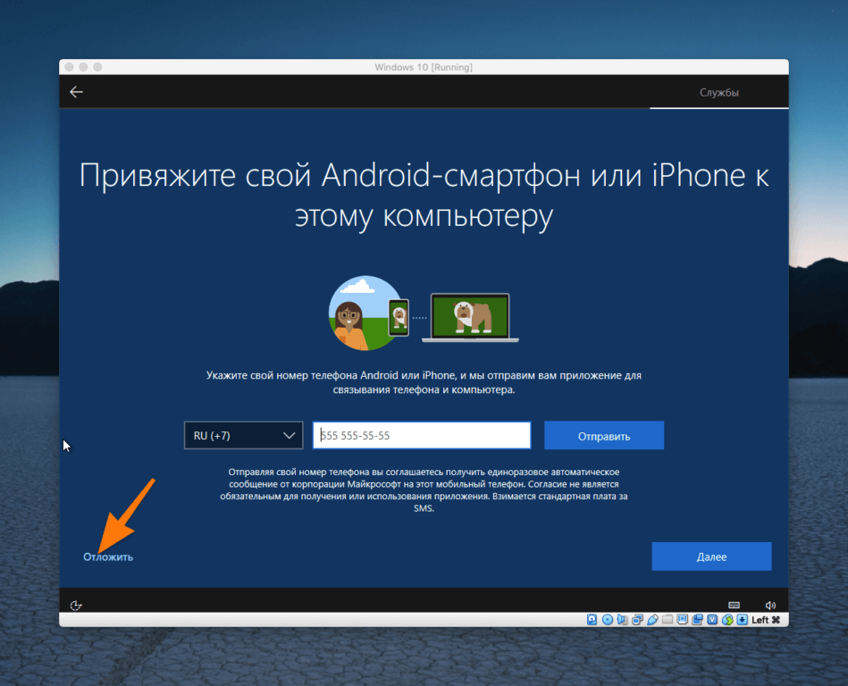 Окно загрузки приложения для установки связи между компьютером и смартфоном