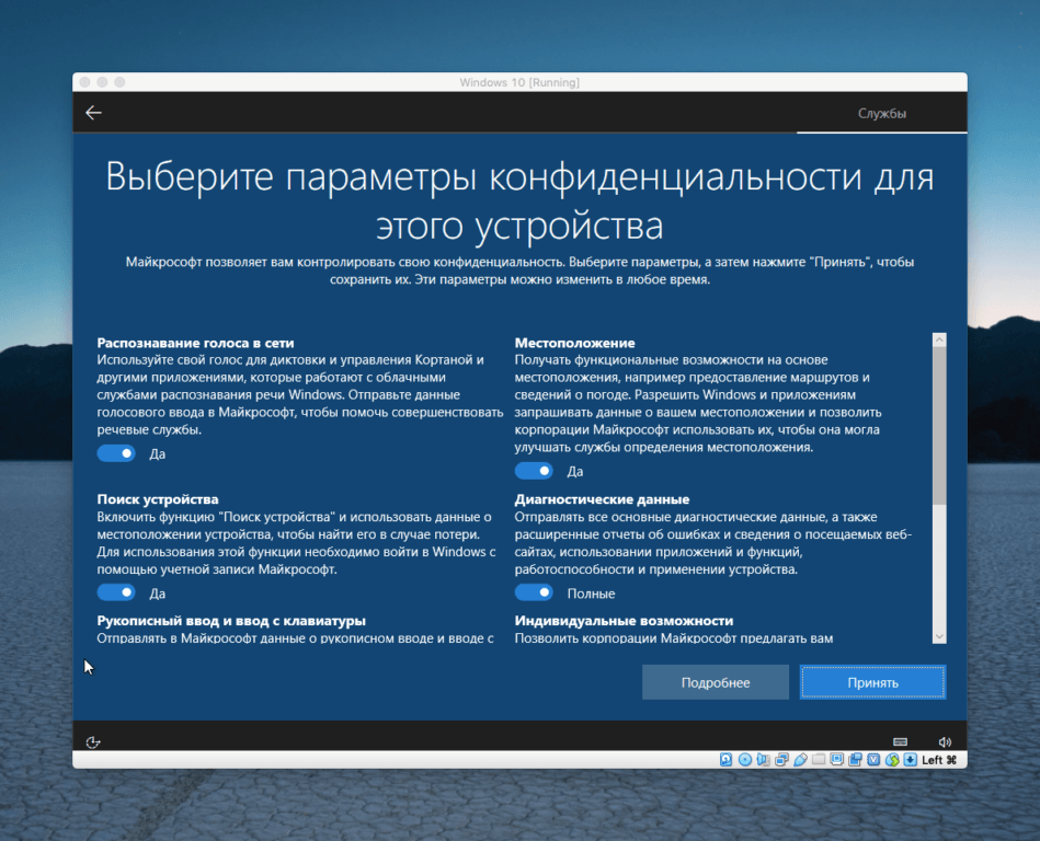 Заключительный этап настройки Windows 10