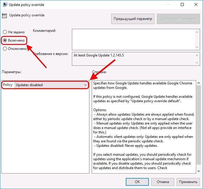 Как отключить обновления в Google Chrome