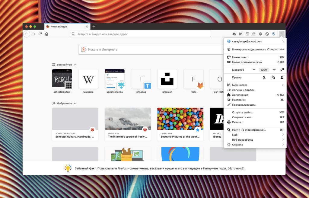 Домашняя страница Firefox