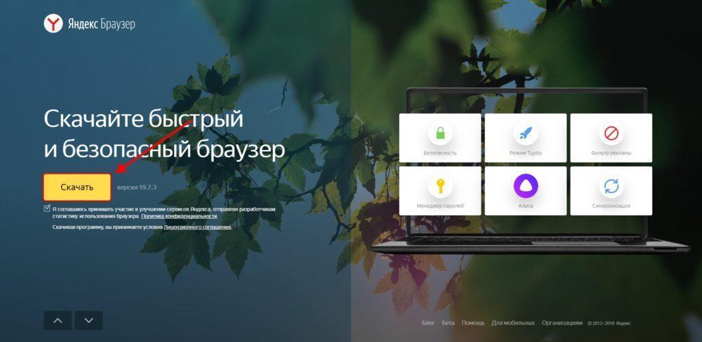 Откуда скачать Яндекс браузер
