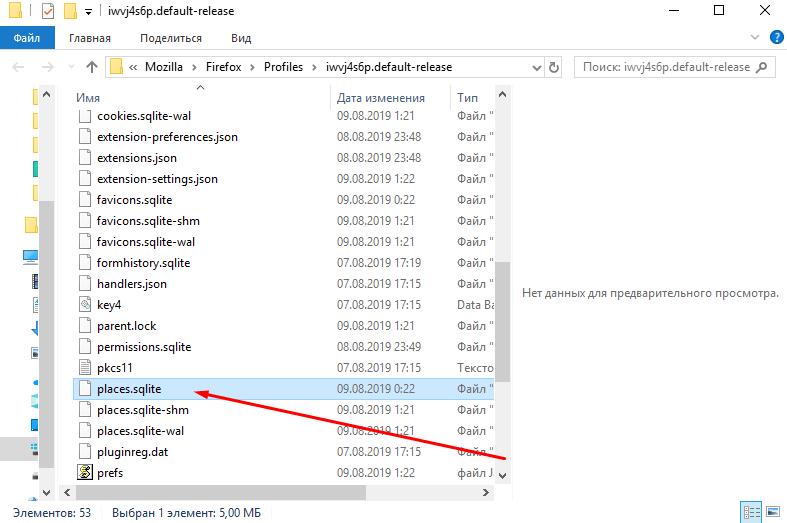 Файл, отвечающий за хранение сохраненных закладок