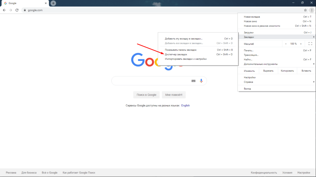 Как открыть «Диспетчер закладок» в Google Chrome