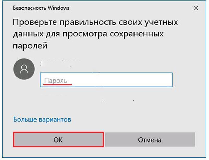 Ввод пароля администратора windows 7